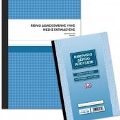 Έντυπα & Βιβλία Γυμνασίου-Λυκείου-ΕΠΑ.Λ.-Τ.Ε.Ε