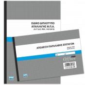 Έντυπα Λογιστηρίων-Επιχειρήσεων